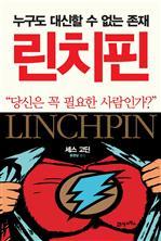 린치핀 - 누구도 대신할 수 없는 존재