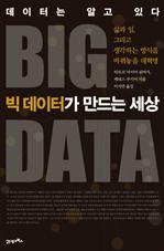 빅 데이터가 만드는 세상