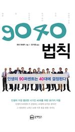 9040법칙