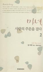 마녀, 사랑의 주문을 걸다 2 (완결)