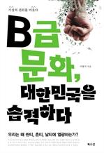 B급문화, 대한민국을 습격하다