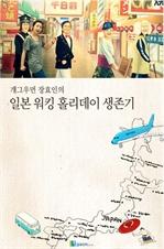 개그우먼 장효인의 일본 워킹 홀리데이 생존기