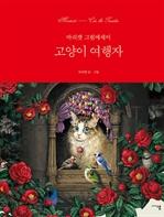 고양이 여행자 - 마리캣 그림에세이