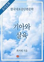 [오디오북] 한국대표중단편문학 - 기아와 살육