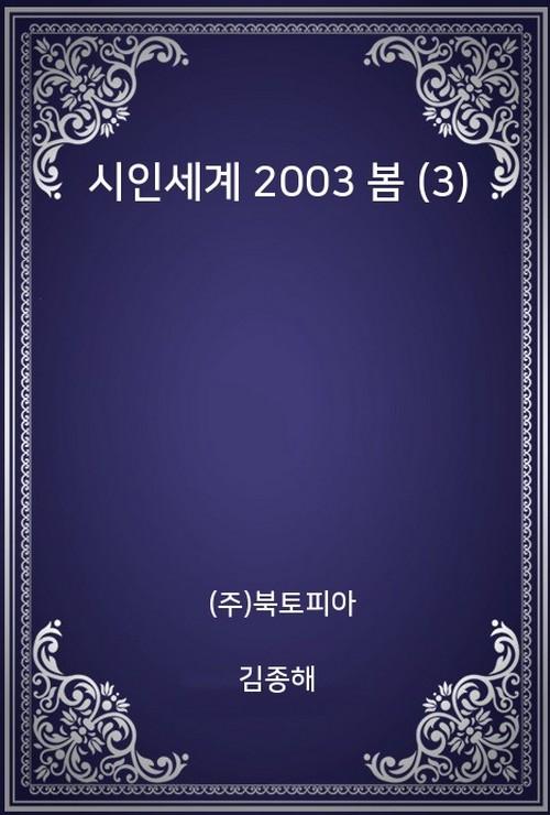 시인세계 2003 봄 (3)