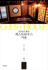 게스트하우스 서울