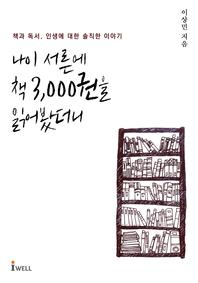 나이 서른에 책 3,000권을 읽어봤더니 - 책과 독서, 인생에 대한 솔직한 이야기