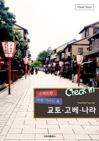 Check in 교토·고베·나라: 스마트한 여행 가이드북