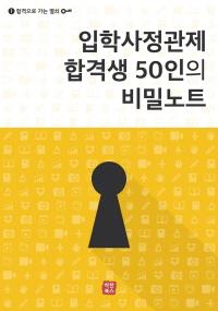 입학사정관제 50인의 비밀노트. 1