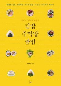 김밥 주먹밥 쌈밥(맛있고 간편하게 한입 쏙)