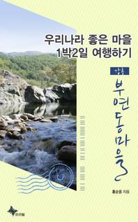 우리나라 좋은 마을 1박2일 여행하기 (강릉/부연동마을)