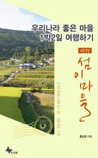 우리나라 좋은 마을 1박2일 여행하기 (양평/섬이마을)