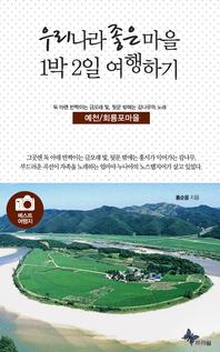 우리나라 좋은 마을 1박2일 여행하기 (예천/회룡포마을)