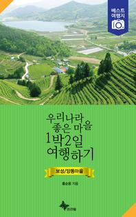 우리나라 좋은 마을 1박2일 여행하기 (보성/양동마을)